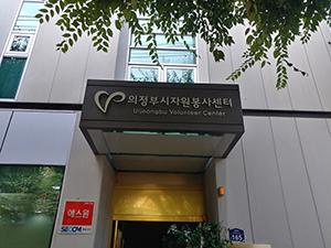 의정부시,-시-자원봉사센터.jpg
