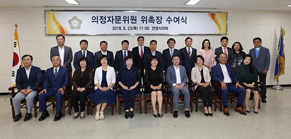 안양,-시의회-의정자문위원.jpg