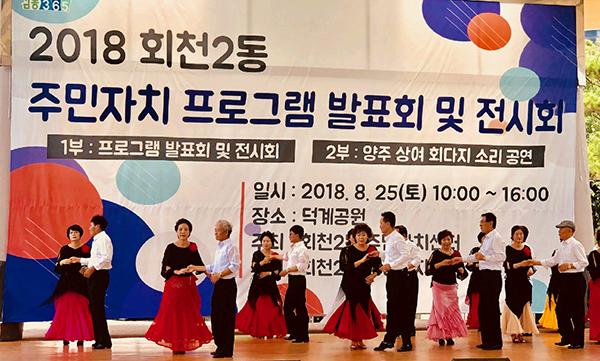 양주시-회천2동.jpg