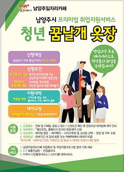 남양주,-청년-꿈날개-옷장.jpg