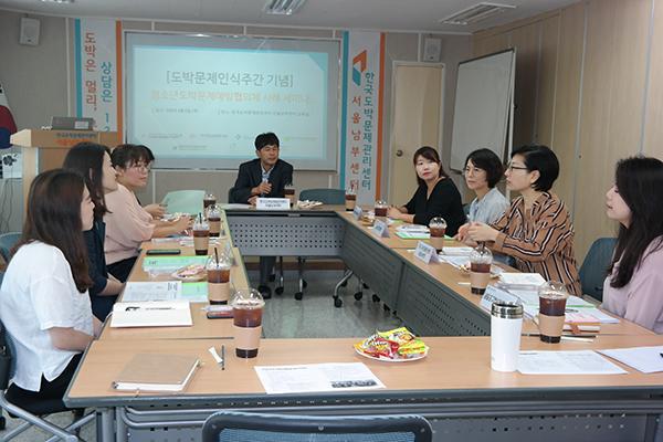 한국도박문제관리센터.jpg