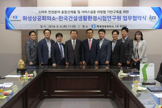 ▲ 화성상공회의소는 지역 중소기업의 스마트 안전분야 융합신제품 개발 지원을 위해 6일 한국건설생활환경시험연구원과 업무협약을 체결했다.
