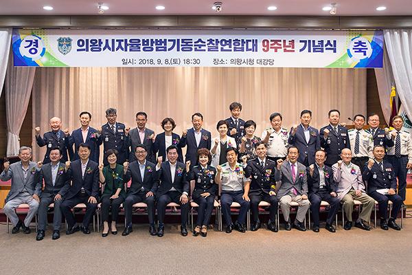 의왕시-자율방범기동순찰연합대.jpg