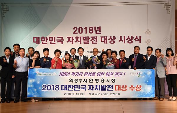 의정부시,-한국자치발전연구원.jpg
