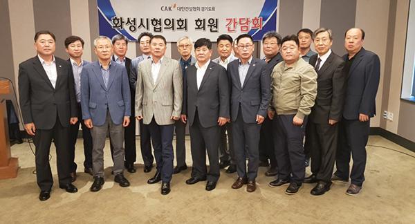 대한건설협회-경기도회.jpg