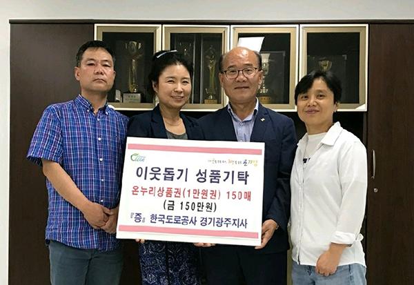 한국도로공사-경기광주지사.jpg
