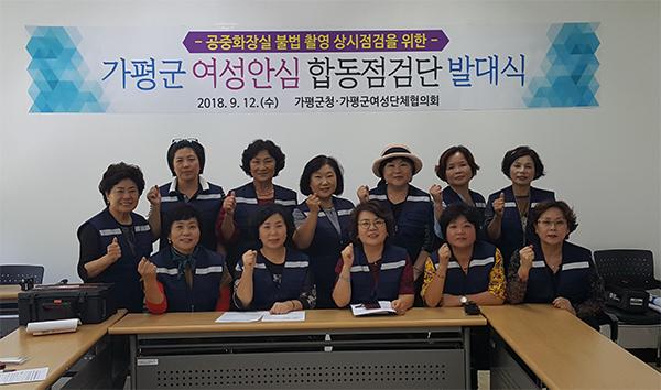 가평군-여성안심화장실점검단발대식.jpg
