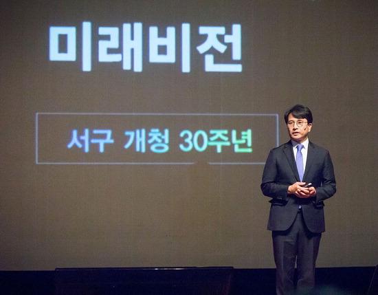 ▲ 인천시 서구는 20일 서구문화회관에서 &lsquo;미래 30년 비전 선포식&rsquo;을 개최했다.  <인천시 서구  제공>