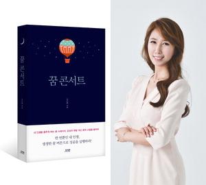 ▲ '꿈 콘서트' 저자 및 드림랩 김은화 대표.<국제대학교 제공>