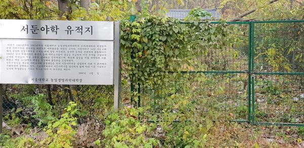 ▲ 7일 오후 수원시 권선구에 1965년 지어진 서둔야학 유적지가 방치되고 있다.  홍승남 기자 nam1432@kihoilbo.co.kr