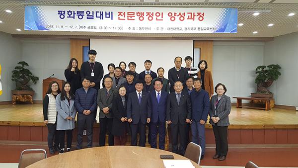 평화통일대비-전문행정인-양성.jpg