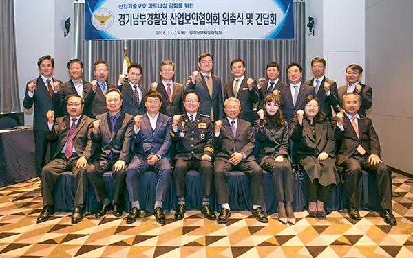 경기남부청산업보안협의회-발대식.jpg