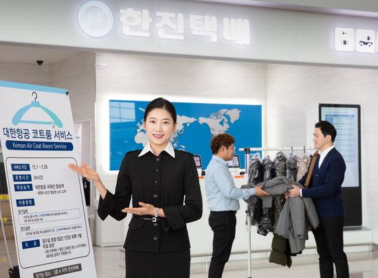 ▲ 대한항공은 오는 12월 1일부터 내년 2월 28일까지 인천국제공항 제2여객터미널(T2)에서 출발하는 탑승객들의 겨울 외투를 무료로 보관해주는 '코트룸 서비스'를 제공한다. 코트룸 서비스는 인천공항과 김해국제공항을 출발하는 대한항공 국제선 항공권을 구매한 고객이면 출국 당일 누구나 이용할 수 있다. 인천공항의 경우 24시간 상시 이용이 가능하다.  <대한항공 제공>
