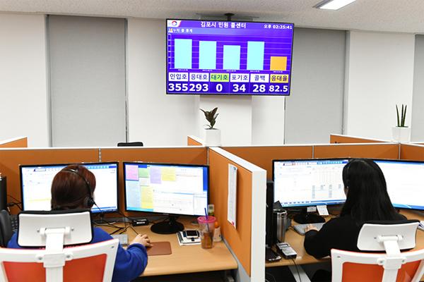 김포시-민원-콜센터.jpg