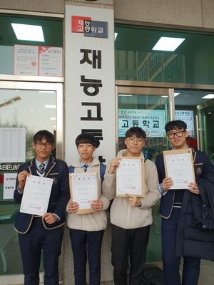 ▲ 인천재능고등학교 신입생들이 합격증을 들어보이고 있다.   <인천재능고등학교 제공>