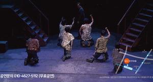 ▲ 극단 아토의 뮤지컬 &lsquo;조병창 이야기&rsquo;가 22일 송도 트라이보울에서 펼쳐진다.  <극단 아토 제공>