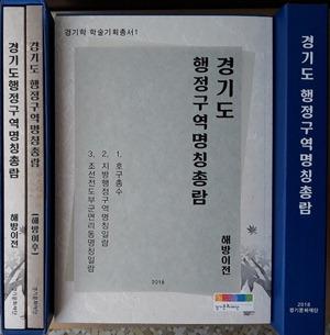 ▲ 경기문화재연구원이 발간한 '경기도 행정구역명칭 총람'. <경기문화재단 제공>