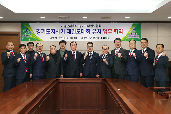 가평군-경기도지사기-태권도대회.jpg