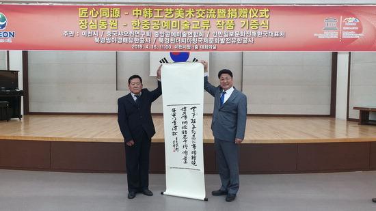 ▲ 중국 현대 공예작가 등이 이천시를 방문해 작품 23점을 기증했다. 사진은 기증식에서 기증 작품을 선보이고 있는 관계자들. <이천시 제공>