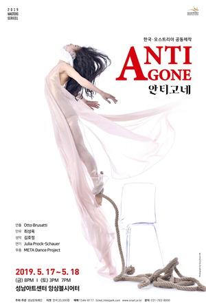 ▲ 작품 '안티고네'의 포스터.