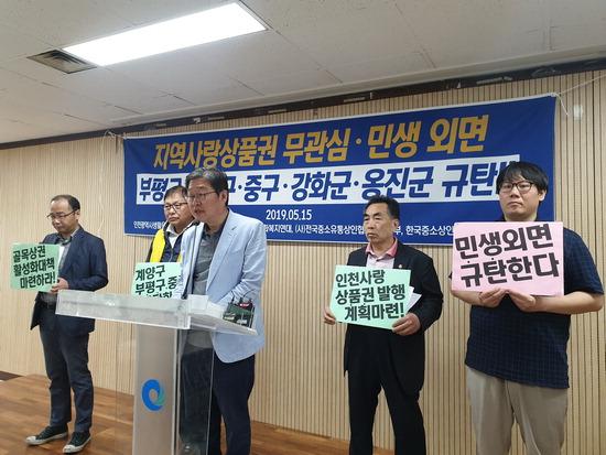 ▲ 인천지역 상인들이 15일 오전 인천시청 브리핑룸에서 인천e음 사업에 동참하지 않고 있는 기초단체의 참여를 촉구하는 기자회견을 열고 있다.