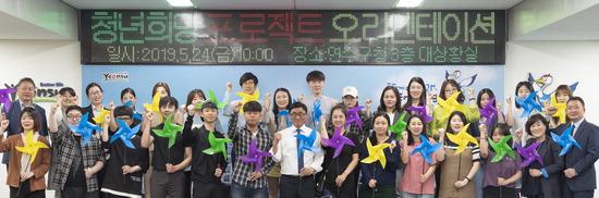 ▲ 인천시 연수구가 지난 24일 진행한 '청년 희망 프로젝트' 오리엔테이션에서 참가자들이 각오를 다지고 있다.  <연수구 제공>