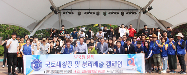 한국자유총연맹-안성시지회.jpg