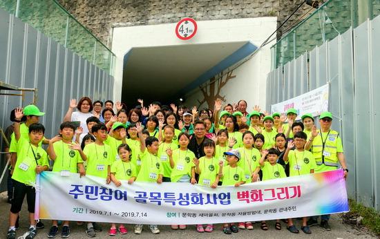 ▲ 인천시 미추홀구 용주사 터널 벽화그리기 사업에 참여한 어린이들이 기념촬영을 하고 있다.  <미추홀구 제공>