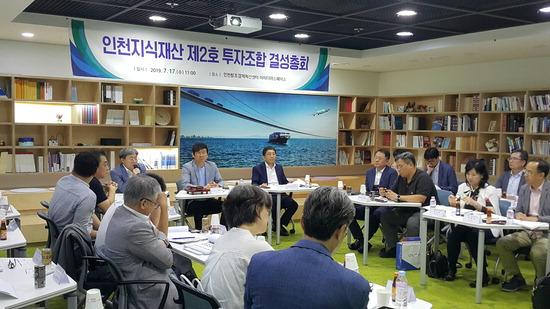 ▲ '인천지식재산 투자조합' 결성 총회가 17일 인천창조경제혁신센터에서 열리고 있다.  <인천시 제공>