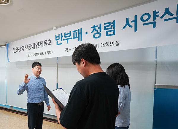 인천시장애인체육회.jpg