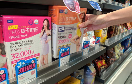 ▲ 일본 화장품 브랜드 DHC의 '혐한 발언' 논란과 관련해 DHC코리아가 13일 공식입장을 발표하고
