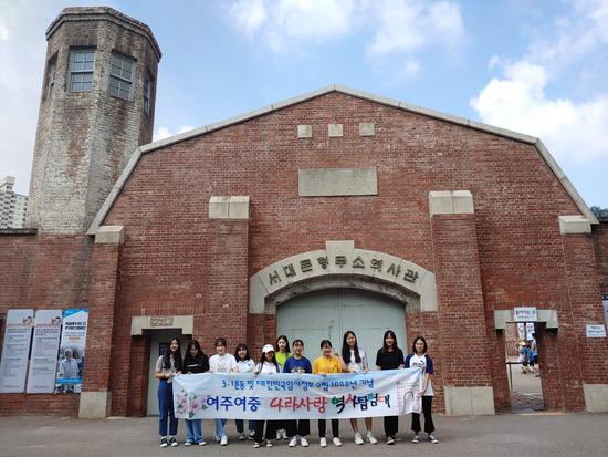 ▲ 여주여자중학교 학생들이 서대문형무소 앞에서 기념촬영을 하고 있다. <여주여중 제공>