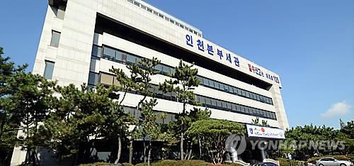 인천본부세관.jpg