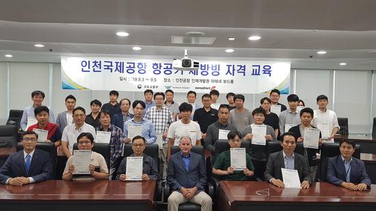 ▲ 인천공항공사가 최근 국내 최초로 국제 표준을 갖춘 제방빙 교육을 실시했다. 교육에 참여한 관계자들이 자격증을 들어보이고 있다. <인천공항공사 제공>