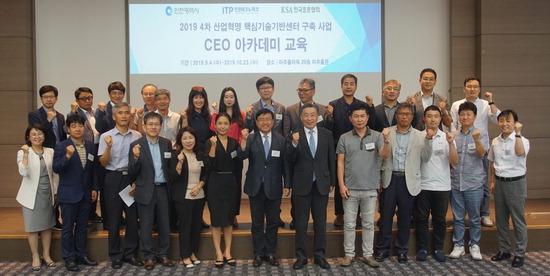 ▲ 인천TP, '4차 산업혁명 아카데미' 진행.
