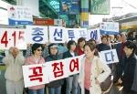 인천의 정치 변천사
