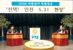 열린 2006 지방선거 특별방송