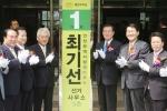 최기선 후보 선거사무소 개소식