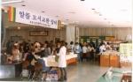 중앙도서관, 9월 독서의달 행사계획발표