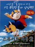 가족영화 '스튜어트 리틀2' 상영