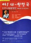 인천시립합창단 정기연주회