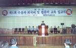 의정부교도소 수용자 외국어 전문교육반 입교식