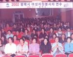 평택 여성자원봉사자 연수대회