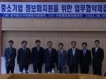 경기중기센터 정보화 지원위한 업무협약 체결