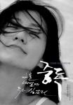 「중독」 OST 발매
