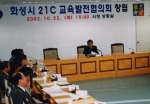 화성시 21C 교육발전협의회 거행