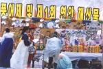 제2회 연안어시장 축제