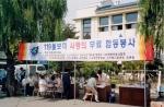 인천남부소방서, 119돌보미 무료봉사 행사