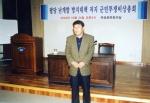 팔당호 난개발방지 대책 저지투쟁위원회 출범