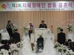 수원중부경찰서 장애인 합동결혼식